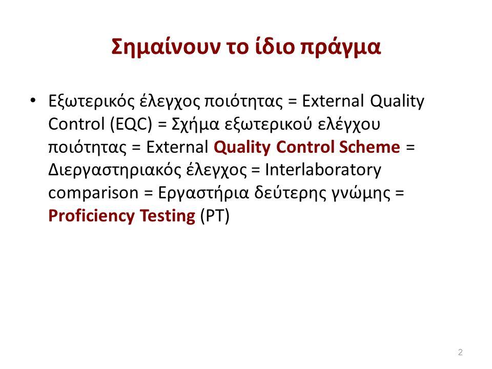 Σημαίνουν το ίδιο πράγμα Εξωτερικός έλεγχος ποιότητας = External Quality Control (EQC) = Σχήμα εξωτερικού ελέγχου ποιότητας = External Quality Control Scheme = Διεργαστηριακός έλεγχος = Interlaboratory comparison = Εργαστήρια δεύτερης γνώμης = Proficiency Testing (PT) 2