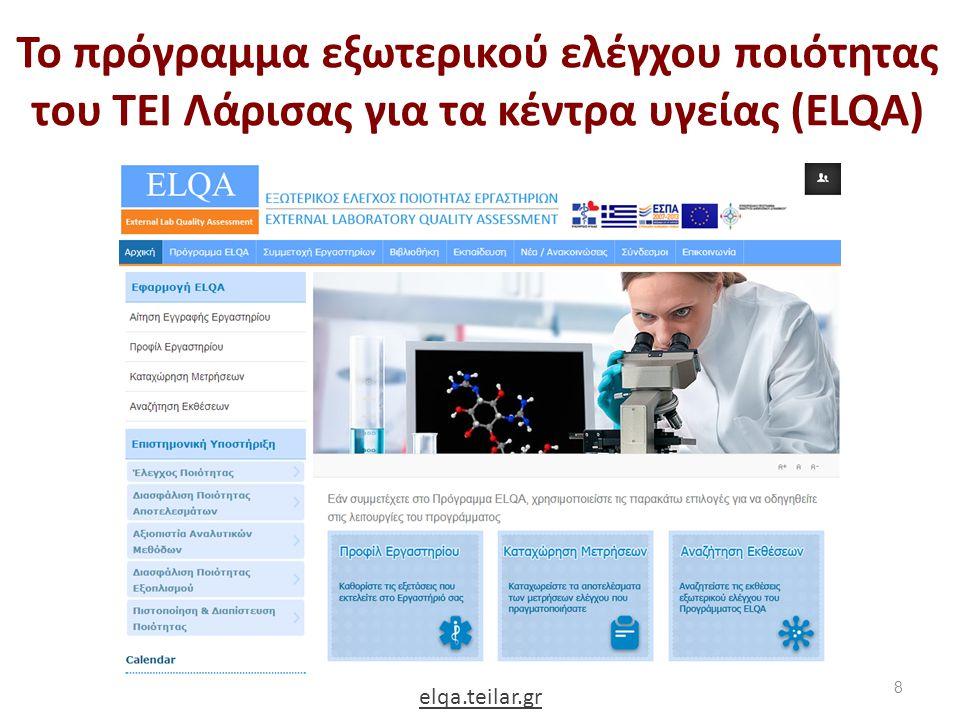 Το πρόγραμμα εξωτερικού ελέγχου ποιότητας του ΤΕΙ Λάρισας για τα κέντρα υγείας (ELQA) 8 elqa.teilar.gr