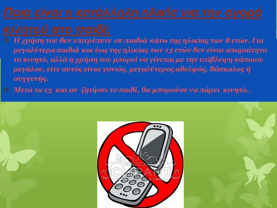 Κανόνες για την ελαχιστοποίηση της εξάρτησης του παιδιού από το κινητό  Να μην χρησιμοποιείται στη διάρκεια του σχολείου.