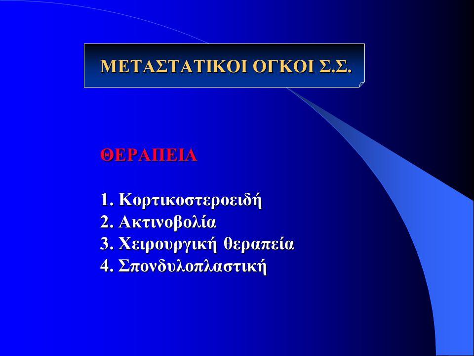 ΜΕΤΑΣΤΑΤΙΚΟΙ ΟΓΚΟΙ Σ.Σ.ΘΕΡΑΠΕΙΑ 1. Κορτικοστεροειδή 2.