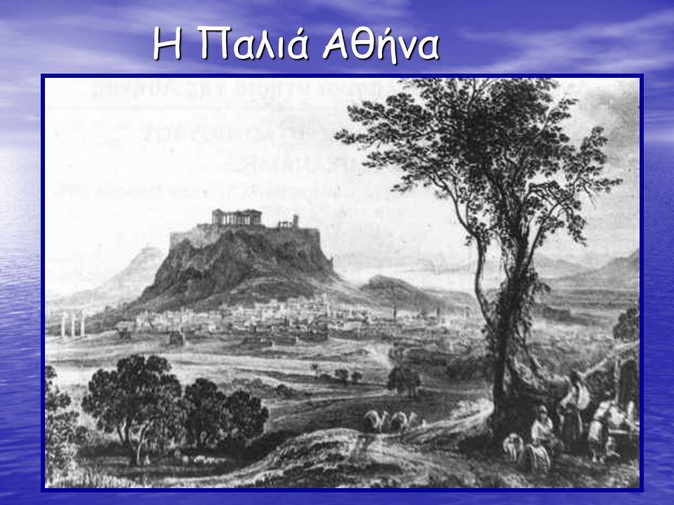 Η Παλιά Αθήνα Η Παλιά Αθήνα