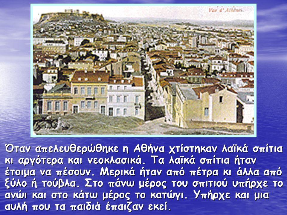 Η Παλιά Αθήνα ήταν μια μικρή, φτωχή πόλη, αλλά είχε την ομορφιά της.