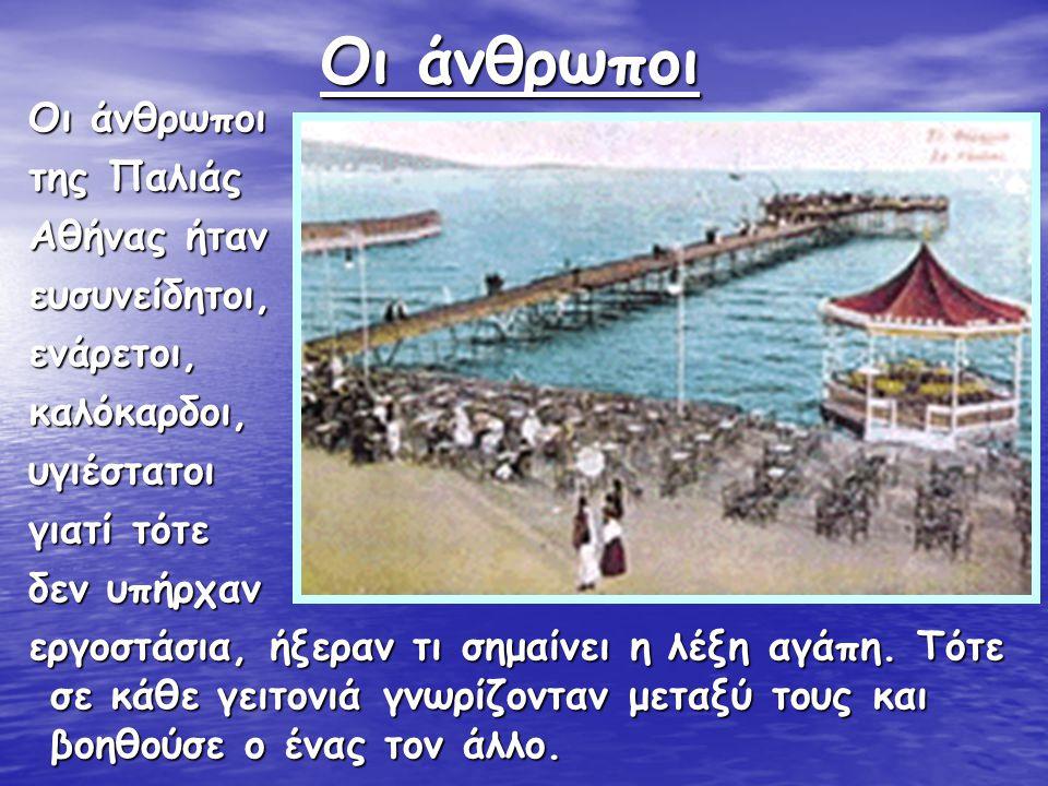Όταν απελευθερώθηκε η Αθήνα χτίστηκαν λαϊκά σπίτια κι αργότερα και νεοκλασικά.