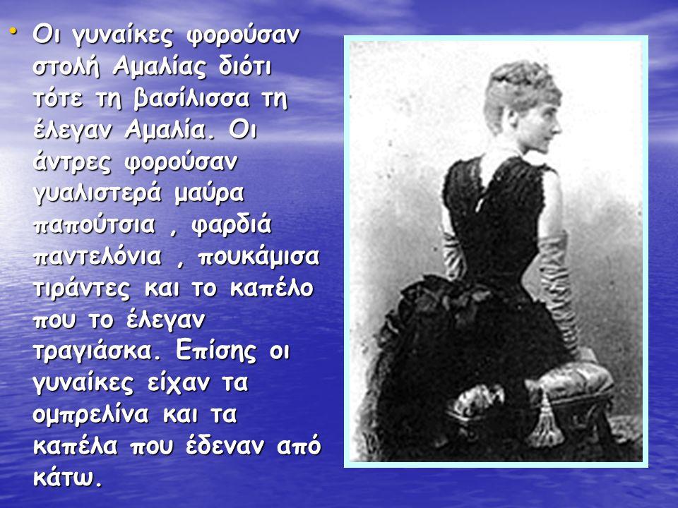Οι άνθρωποι Οι άνθρωποι της Παλιάς της Παλιάς Αθήνας ήταν Αθήνας ήταν ευσυνείδητοι, ευσυνείδητοι, ενάρετοι, ενάρετοι, καλόκαρδοι, καλόκαρδοι, υγιέστατοι υγιέστατοι γιατί τότε γιατί τότε δεν υπήρχαν δεν υπήρχαν εργοστάσια, ήξεραν τι σημαίνει η λέξη αγάπη.