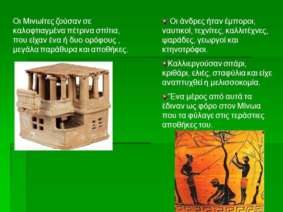 Οι Μινωίτες ζούσαν σε καλοφτιαγμένα πέτρινα σπίτια, που είχαν ένα ή δυο ορόφους, μεγάλα παράθυρα και αποθήκες. Οι άνδρες ήταν έμποροι, ναυτικοί, τεχνί