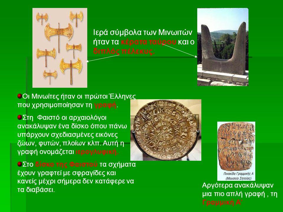 Ιερά σύμβολα των Μινωιτών ήταν τα κέρατα ταύρου και ο διπλός πέλεκυς. Οι Μινωίτες ήταν οι πρώτοι Έλληνες που χρησιμοποίησαν τη γραφή. Στη Φαιστό οι αρ