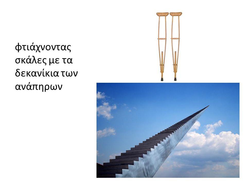 φτιάχνοντας σκάλες με τα δεκανίκια των ανάπηρων