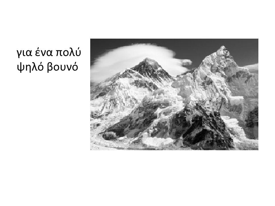 για ένα πολύ ψηλό βουνό