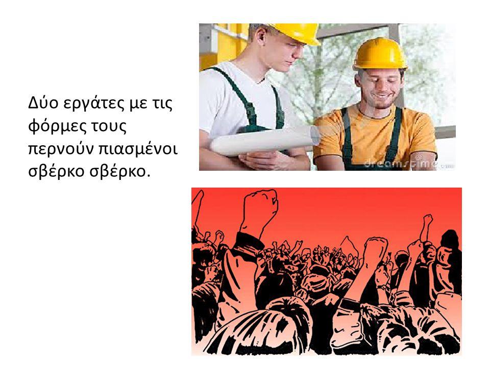 Δύο εργάτες με τις φόρμες τους περνούν πιασμένοι σβέρκο σβέρκο.
