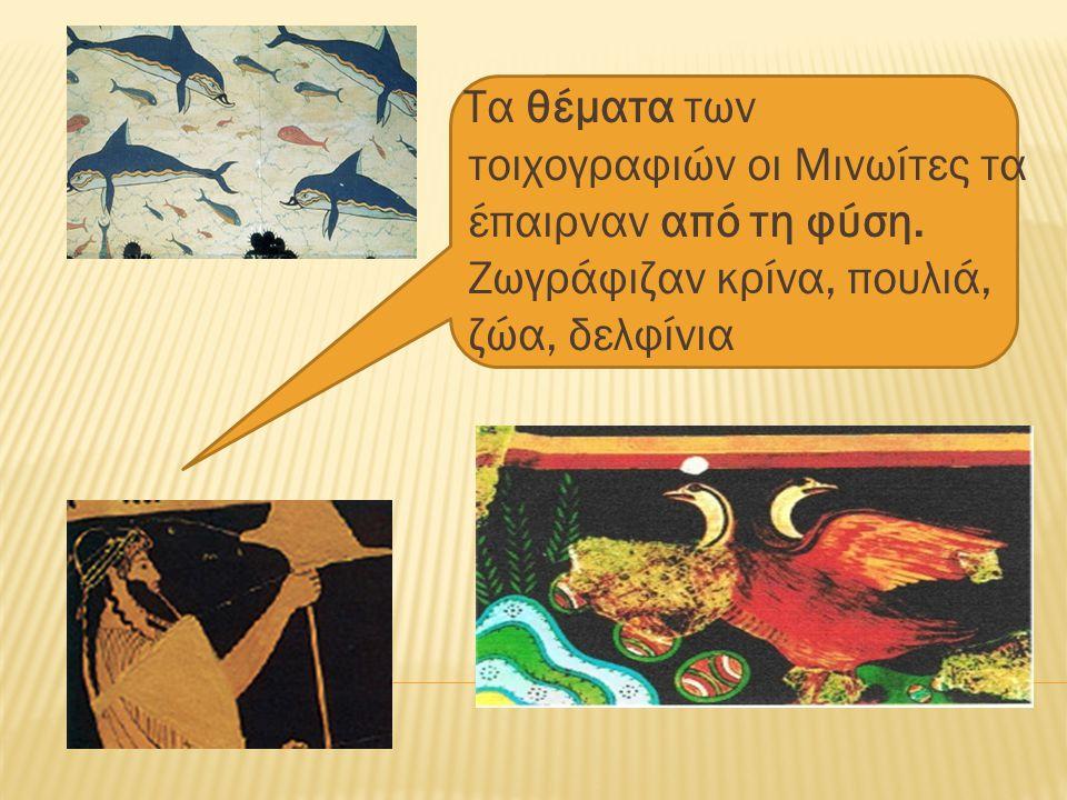 Τα θέµατα των τοιχογραφιών οι Μινωίτες τα έπαιρναν από τη φύση. Ζωγράφιζαν κρίνα, πουλιά, ζώα, δελφίνια
