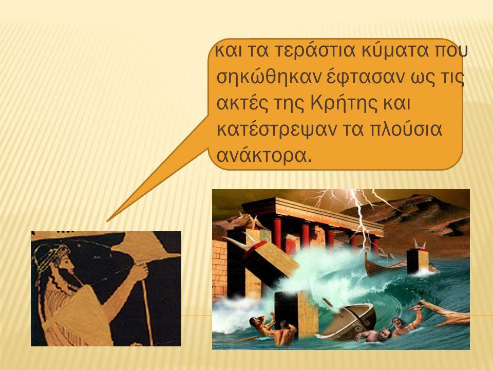 και τα τεράστια κύµατα που σηκώθηκαν έφτασαν ως τις ακτές της Κρήτης και κατέστρεψαν τα πλούσια ανάκτορα.
