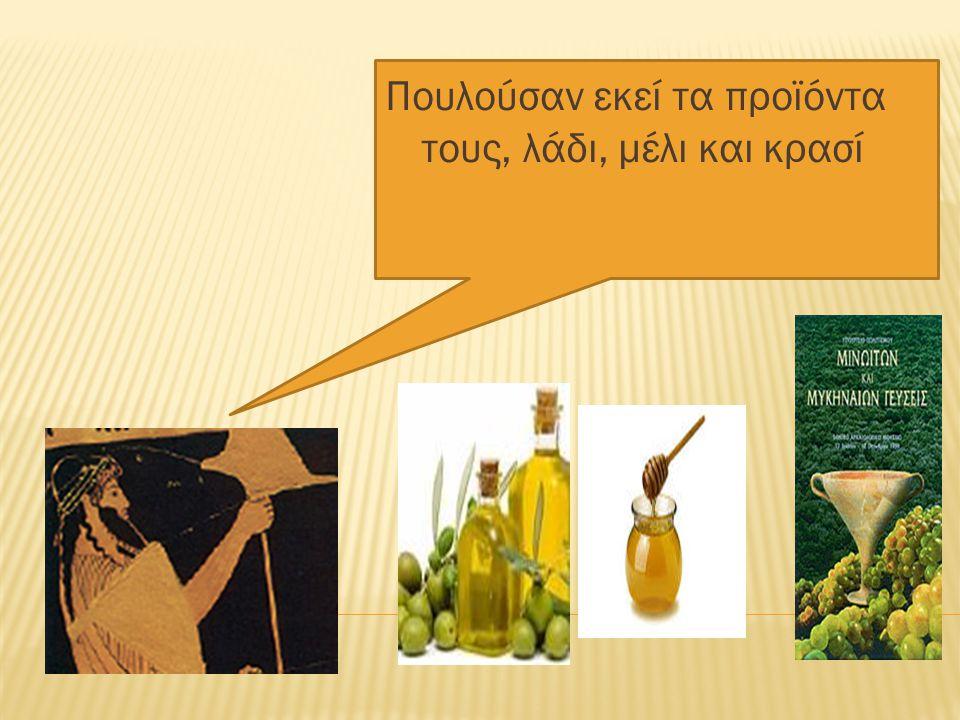 Πουλούσαν εκεί τα προϊόντα τους, λάδι, µέλι και κρασί