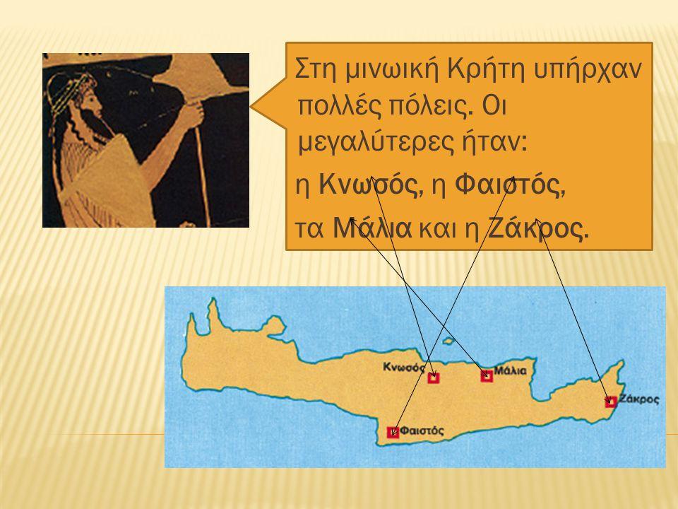 Στη µινωική Κρήτη υπήρχαν πολλές πόλεις. Οι μεγαλύτερες ήταν: η Κνωσός, η Φαιστός, τα Μάλια και η Ζάκρος.