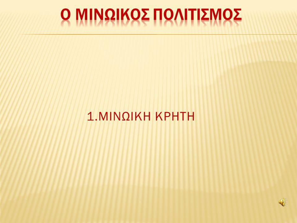 1.ΜΙΝΩΙΚΗ ΚΡΗΤΗ