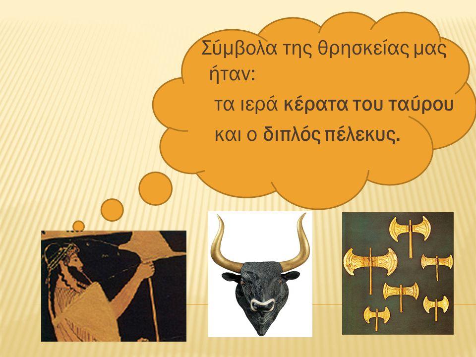 Σύµβολα της θρησκείας μας ήταν:  τα ιερά κέρατα του ταύρου  και ο διπλός πέλεκυς.