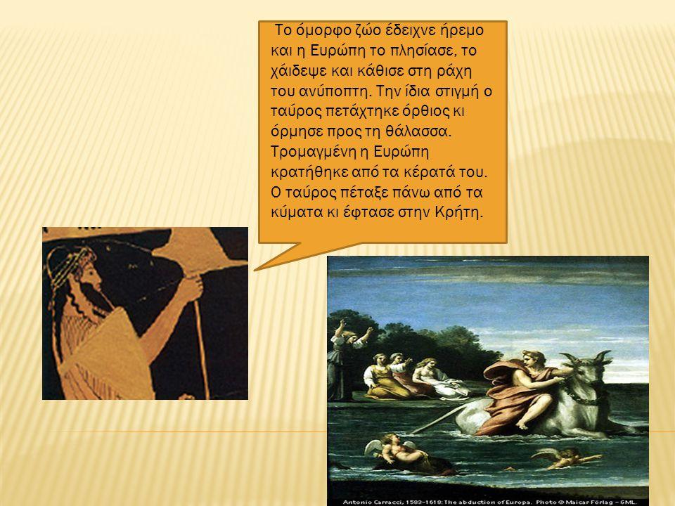 Έτσι, η δύναµη της Κρήτης µειώθηκε και την κατέλαβαν οι Μυκηναίοι.