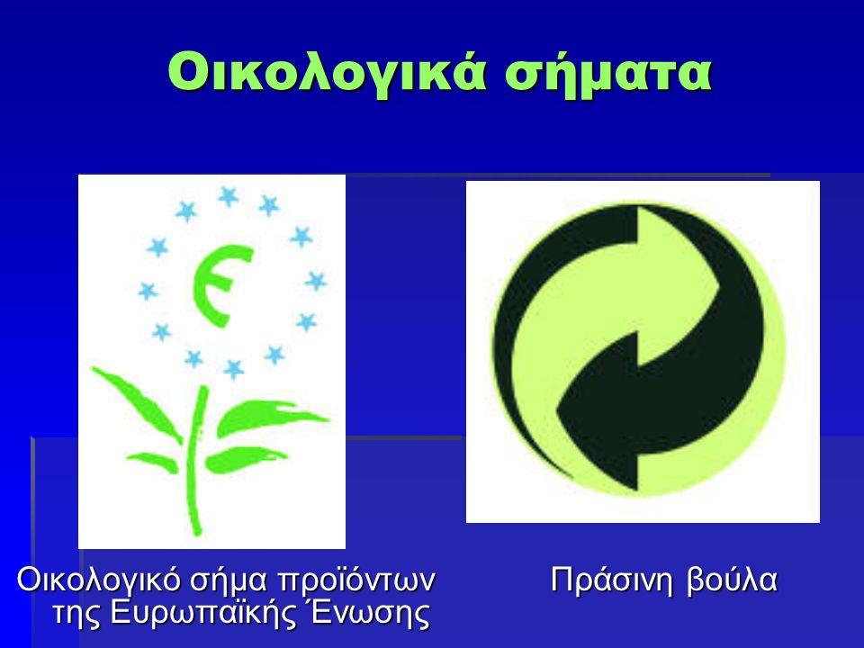 Οικολογικά σήματα Οικολογικό σήμα προϊόντων της Ευρωπαϊκής Ένωσης Πράσινη βούλα