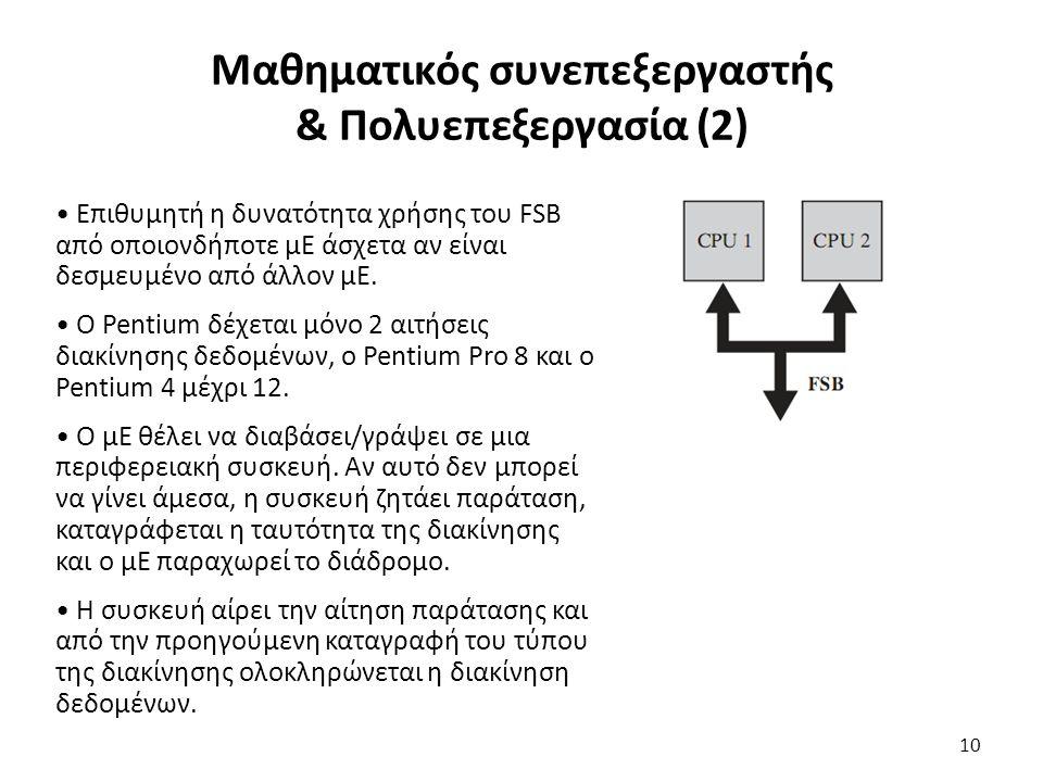 Επιθυμητή η δυνατότητα χρήσης του FSB από οποιονδήποτε μΕ άσχετα αν είναι δεσμευμένο από άλλον μΕ.