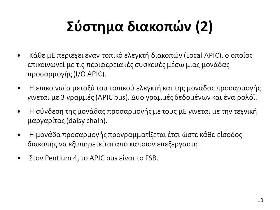 Σύστημα διακοπών (2) Κάθε μΕ περιέχει έναν τοπικό ελεγκτή διακοπών (Local APIC), ο οποίος επικοινωνεί με τις περιφερειακές συσκευές μέσω μιας μονάδας προσαρμογής (I/O APIC).