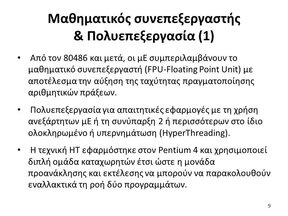Μαθηματικός συνεπεξεργαστής & Πολυεπεξεργασία (1) Από τον 80486 και μετά, οι μΕ συμπεριλαμβάνουν το μαθηματικό συνεπεξεργαστή (FPU-Floating Point Unit) με αποτέλεσμα την αύξηση της ταχύτητας πραγματοποίησης αριθμητικών πράξεων.