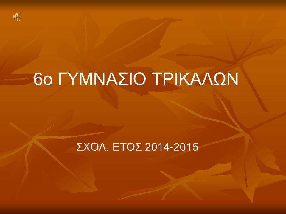 6o ΓΥΜΝΑΣΙΟ ΤΡΙΚΑΛΩΝ ΣΧΟΛ. ΕΤΟΣ 2014-2015