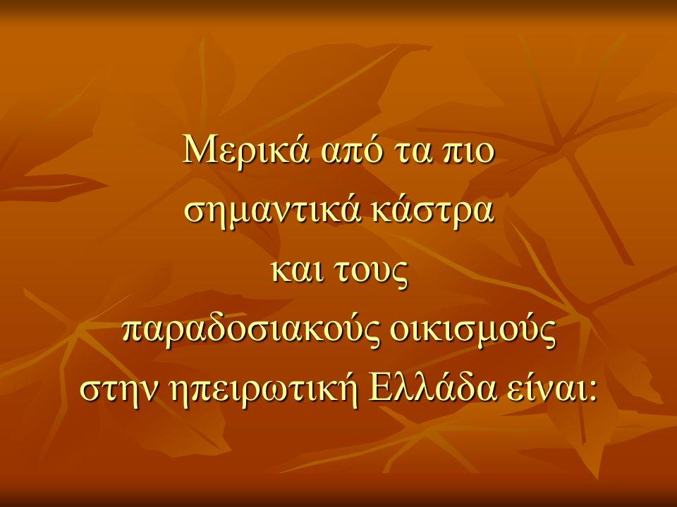 Μερικά από τα πιο σημαντικά κάστρα και τους παραδοσιακούς οικισμούς στην ηπειρωτική Ελλάδα είναι: