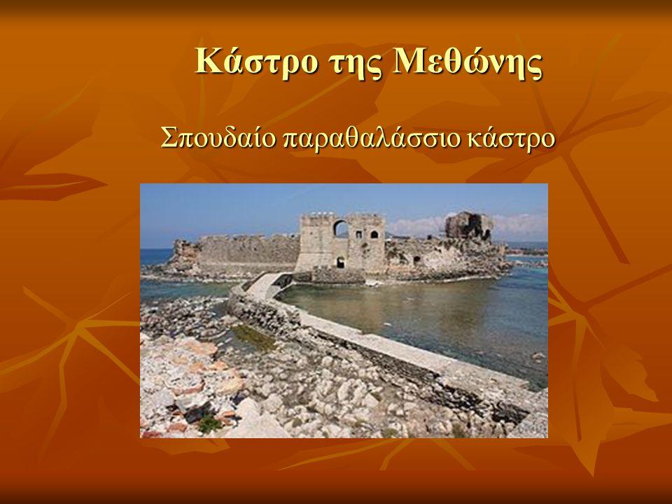 Κάστρο της Μεθώνης Σπουδαίο παραθαλάσσιο κάστρο Σπουδαίο παραθαλάσσιο κάστρο