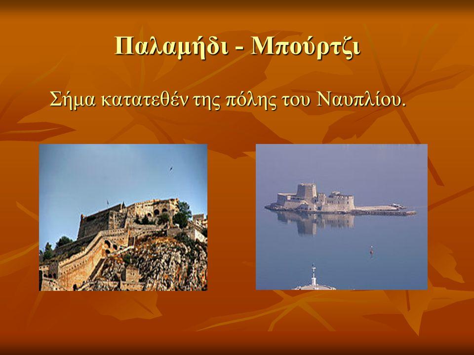 Παλαμήδι - Μπούρτζι Σήμα κατατεθέν της πόλης του Ναυπλίου. Σήμα κατατεθέν της πόλης του Ναυπλίου.