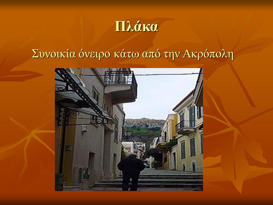 Πλάκα Συνοικία όνειρο κάτω από την Ακρόπολη Συνοικία όνειρο κάτω από την Ακρόπολη