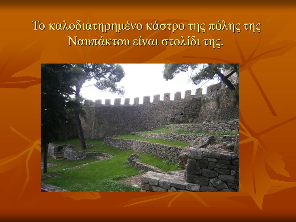 Το καλοδιατηρημένο κάστρο της πόλης της Ναυπάκτου είναι στολίδι της.