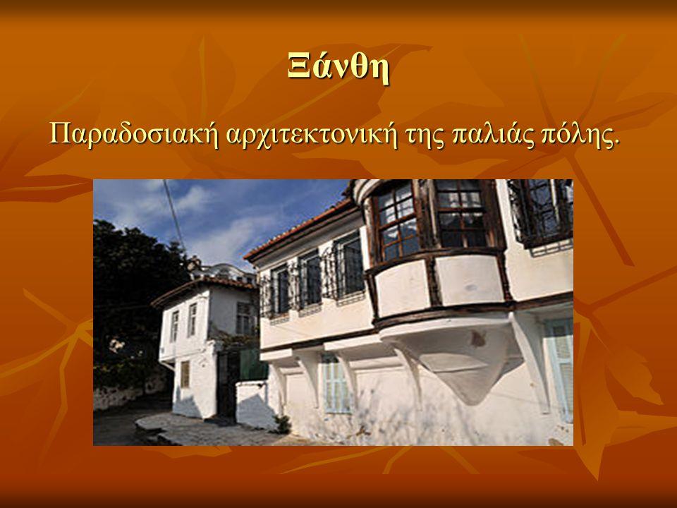 Ξάνθη Παραδοσιακή αρχιτεκτονική της παλιάς πόλης.