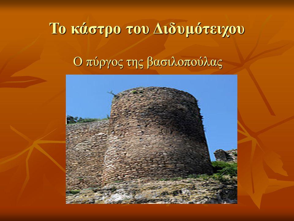 Το κάστρο του Διδυμότειχου Ο πύργος της βασιλοπούλας Ο πύργος της βασιλοπούλας