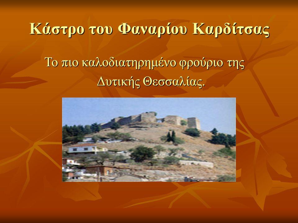 Κάστρο του Φαναρίου Καρδίτσας Το πιο καλοδιατηρημένο φρούριο της Το πιο καλοδιατηρημένο φρούριο της Δυτικής Θεσσαλίας. Δυτικής Θεσσαλίας.