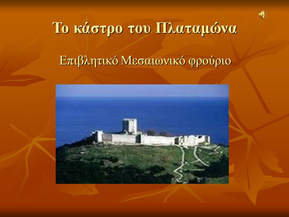 Το κάστρο του Πλαταμώνα Επιβλητικό Μεσαιωνικό φρούριο Επιβλητικό Μεσαιωνικό φρούριο