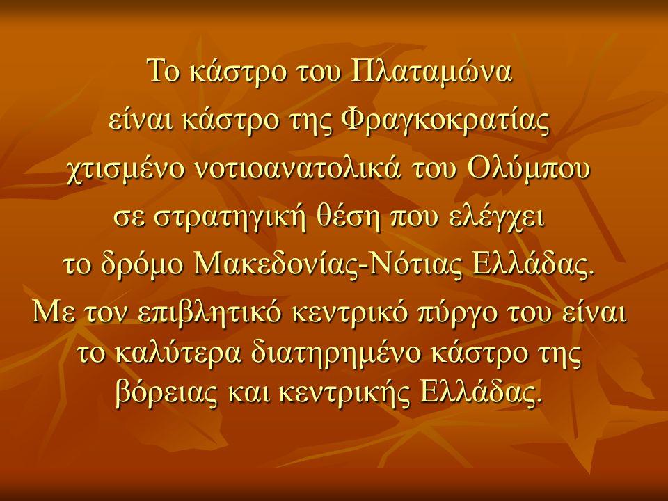 Το κάστρο του Πλαταμώνα είναι κάστρο της Φραγκοκρατίας χτισμένο νοτιοανατολικά του Ολύμπου σε στρατηγική θέση που ελέγχει το δρόμο Μακεδονίας-Νότιας Ε