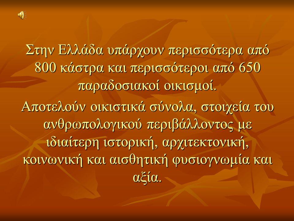 Στην Ελλάδα υπάρχουν περισσότερα από 800 κάστρα και περισσότεροι από 650 παραδοσιακοί οικισμοί. Αποτελούν οικιστικά σύνολα, στοιχεία του ανθρωπολογικο