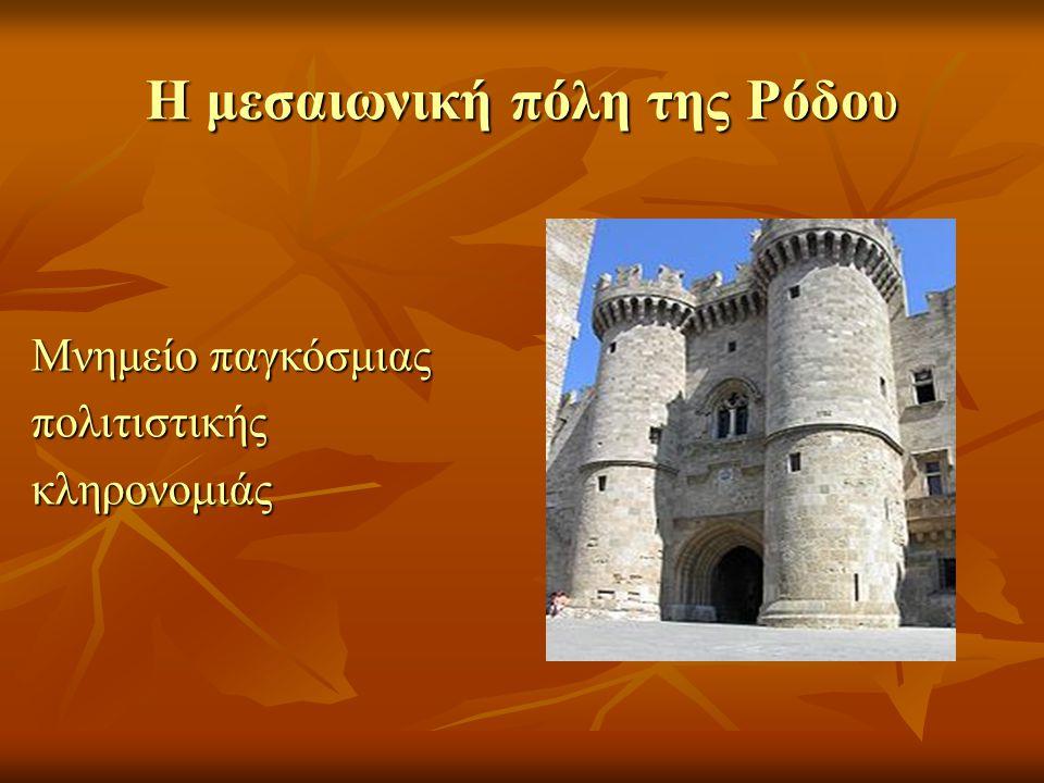 Η μεσαιωνική πόλη της Ρόδου Μνημείο παγκόσμιας πολιτιστικήςκληρονομιάς