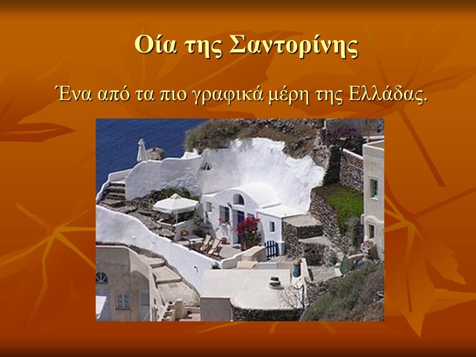 Οία της Σαντορίνης Ένα από τα πιο γραφικά μέρη της Ελλάδας.