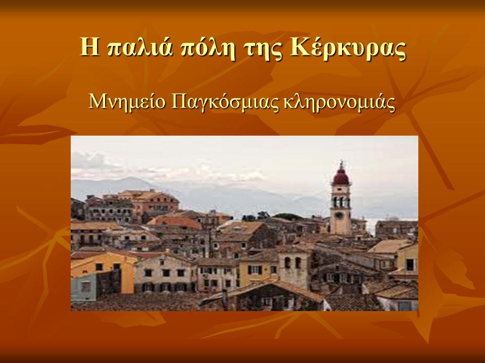 Η παλιά πόλη της Κέρκυρας Μνημείο Παγκόσμιας κληρονομιάς Μνημείο Παγκόσμιας κληρονομιάς