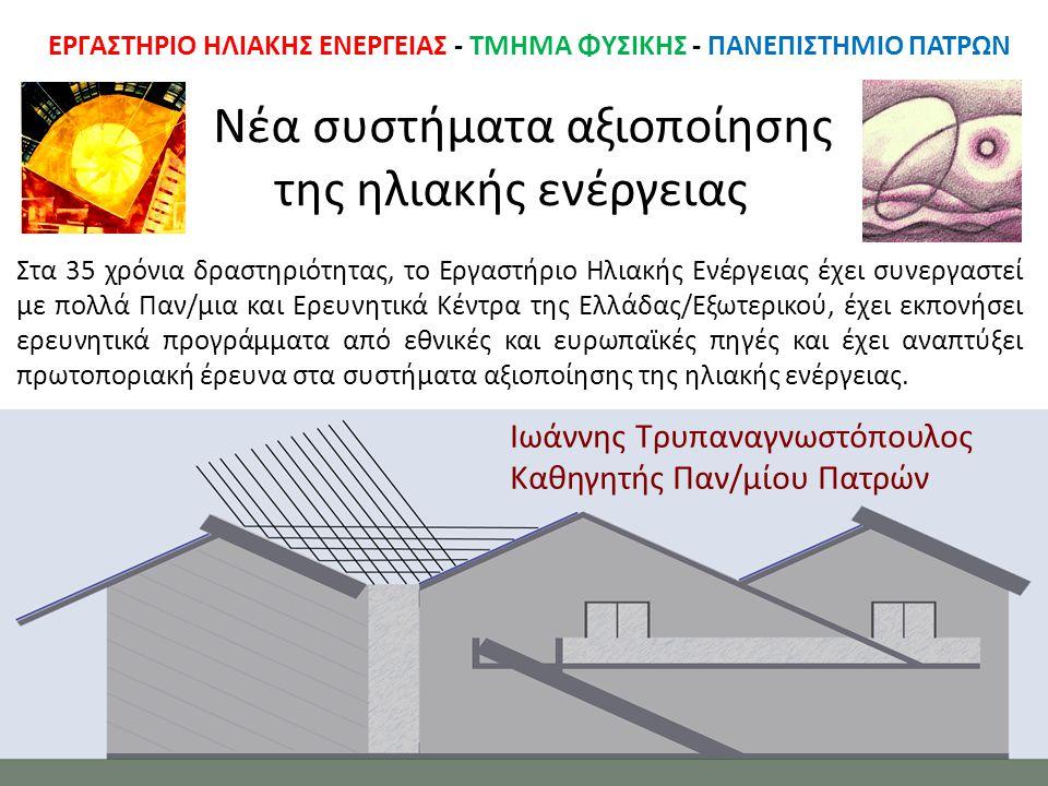 Νέα συστήματα αξιοποίησης της ηλιακής ενέργειας Ιωάννης Τρυπαναγνωστόπουλος Καθηγητής Παν/μίου Πατρών ΕΡΓΑΣΤΗΡΙΟ ΗΛΙΑΚΗΣ ΕΝΕΡΓΕΙΑΣ - ΤΜΗΜΑ ΦΥΣΙΚΗΣ - Π