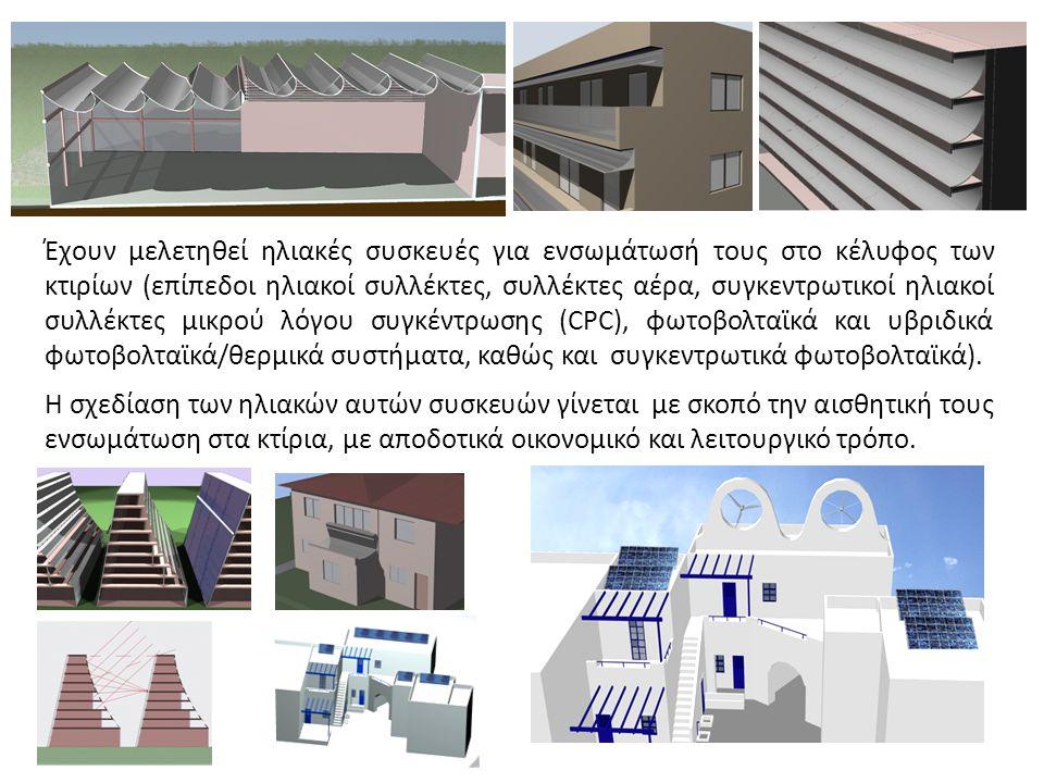 Έχουν μελετηθεί ηλιακές συσκευές για ενσωμάτωσή τους στο κέλυφος των κτιρίων (επίπεδοι ηλιακοί συλλέκτες, συλλέκτες αέρα, συγκεντρωτικοί ηλιακοί συλλέ