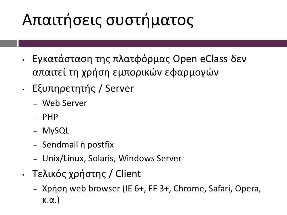 Απαιτήσεις συστήματος Εγκατάσταση της πλατφόρμας Open eClass δεν απαιτεί τη χρήση εμπορικών εφαρμογών Εξυπηρετητής / Server – Web Server – PHP – MySQL