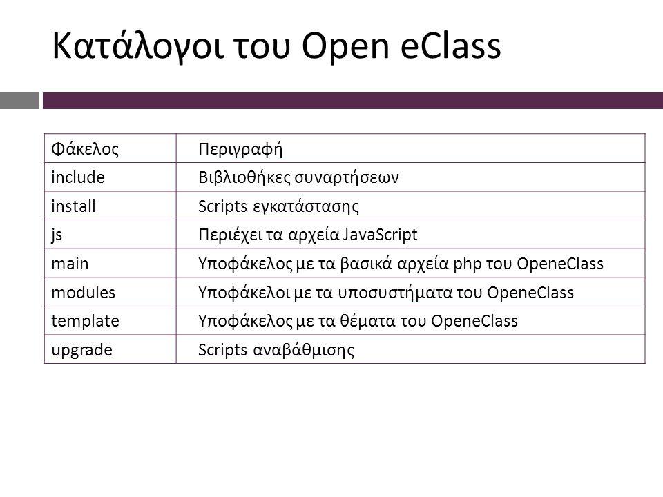 Επιπλέον πληροφορίες  http://wiki.openeclass.org/el:install_doc