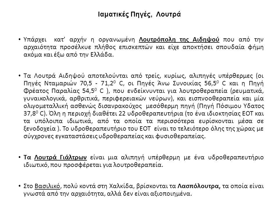 Ιαματικές Πηγές, Λουτρά Υπάρχει κατ' αρχήν η οργανωμένη Λουτρόπολη της Αιδηψού που από την αρχαιότητα προσέλκυε πλήθος επισκεπτών και είχε αποκτήσει σ