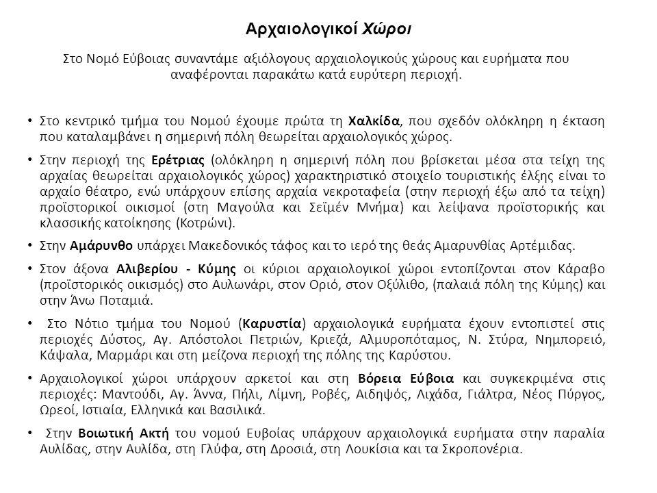 Αρχαιολογικοί Χώροι Στο Νομό Εύβοιας συναντάμε αξιόλογους αρχαιολογικούς χώρους και ευρήματα που αναφέρονται παρακάτω κατά ευρύτερη περιοχή. Στο κεντρ