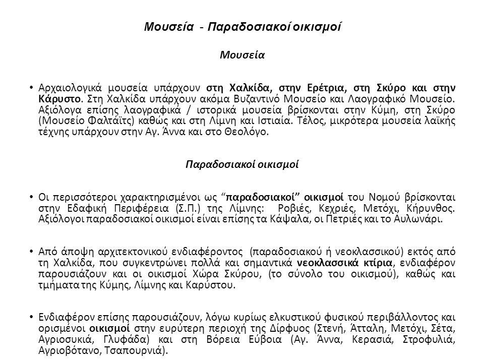 Μουσεία - Παραδοσιακοί οικισμοί Μουσεία Αρχαιολογικά μουσεία υπάρχουν στη Χαλκίδα, στην Ερέτρια, στη Σκύρο και στην Κάρυστο. Στη Χαλκίδα υπάρχουν ακόμ