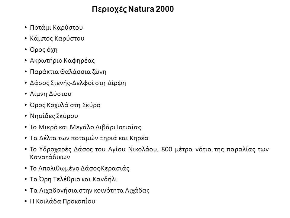 Περιοχές Natura 2000 Ποτάμι Καρύστου Κάμπος Καρύστου Όρος όχη Ακρωτήριο Καφηρέας Παράκτια Θαλάσσια ζώνη Δάσος Στενής-Δελφοί στη Δίρφη Λίμνη Δύστου Όρο