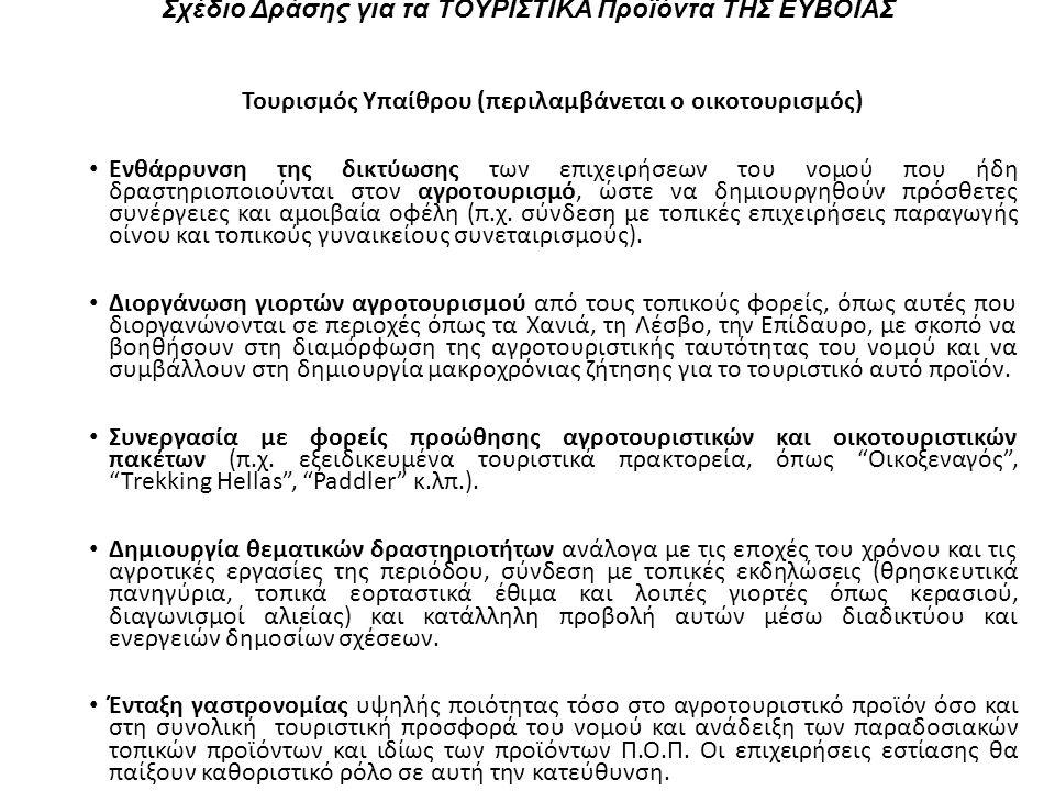 Σχέδιο Δράσης για τα ΤΟΥΡΙΣΤΙΚΑ Προϊόντα ΤΗΣ ΕΥΒΟΙΑΣ Τουρισμός Υπαίθρου (περιλαμβάνεται ο οικοτουρισμός) Ενθάρρυνση της δικτύωσης των επιχειρήσεων του