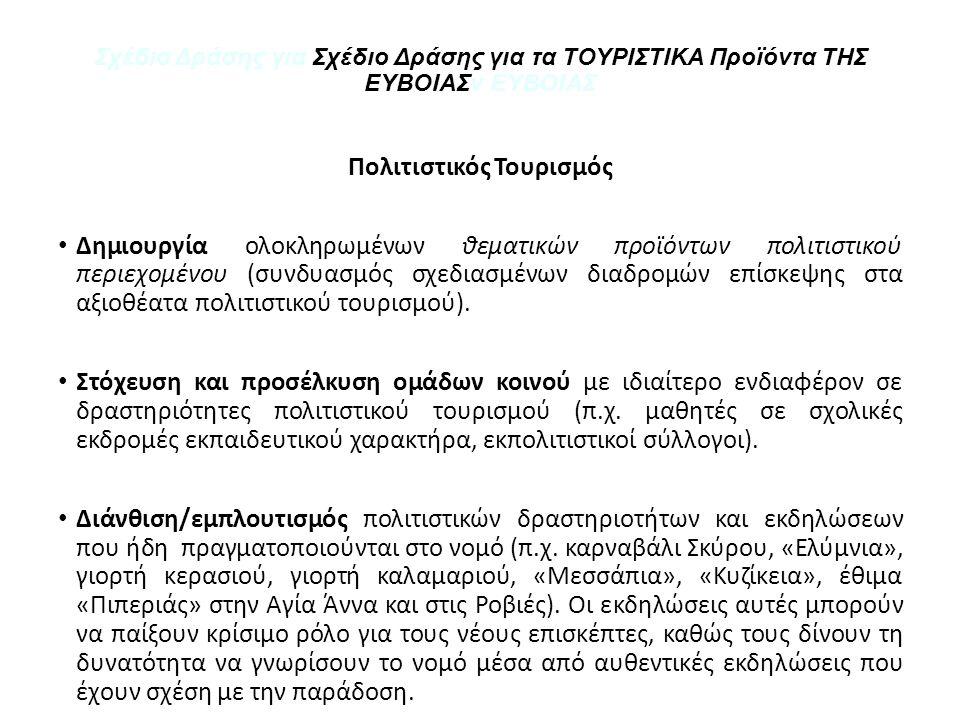 Σχέδιο Δράσης για Σχέδιο Δράσης για τα ΤΟΥΡΙΣΤΙΚΑ Προϊόντα ΤΗΣ ΕΥΒΟΙΑΣν ΕΥΒΟΙΑΣ Πολιτιστικός Τουρισμός Δημιουργία ολοκληρωμένων θεματικών προϊόντων πο