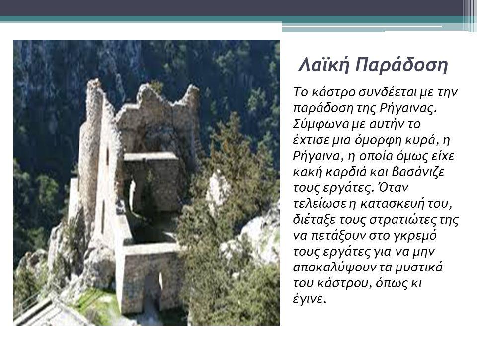 Αρχιτεκτονική Αποτελείται από δύο ζώνες και είναι περιτριγυρισμένο από τείχος.